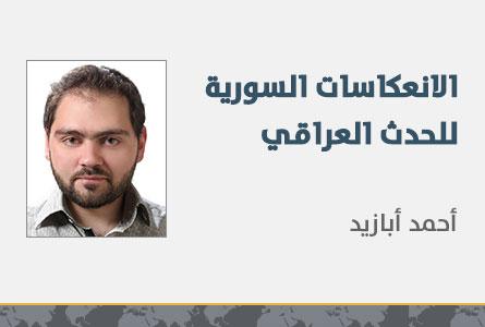 الانعكاسات السورية للحدث العراقي