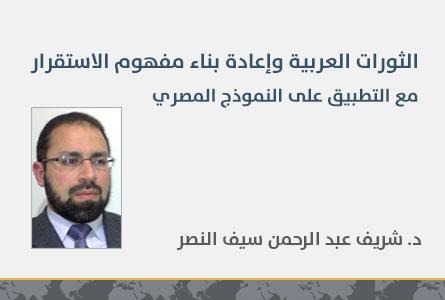 الثورات العربية وإعادة بناء مفهوم الاستقرار: مع التطبيق على النموذج المصري