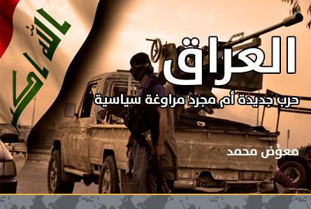 العراق .. حرب جديدة أم مجرد مراوغة سياسية !