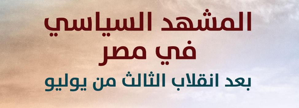 المشهد السياسي في مصر بعد انقلاب الثالث من يوليو