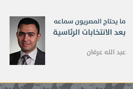 ما يحتاج المصريون سماعه بعد الانتخابات الرئاسية