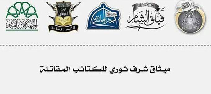 مسارات الإسلاميين السوريين الصعبة