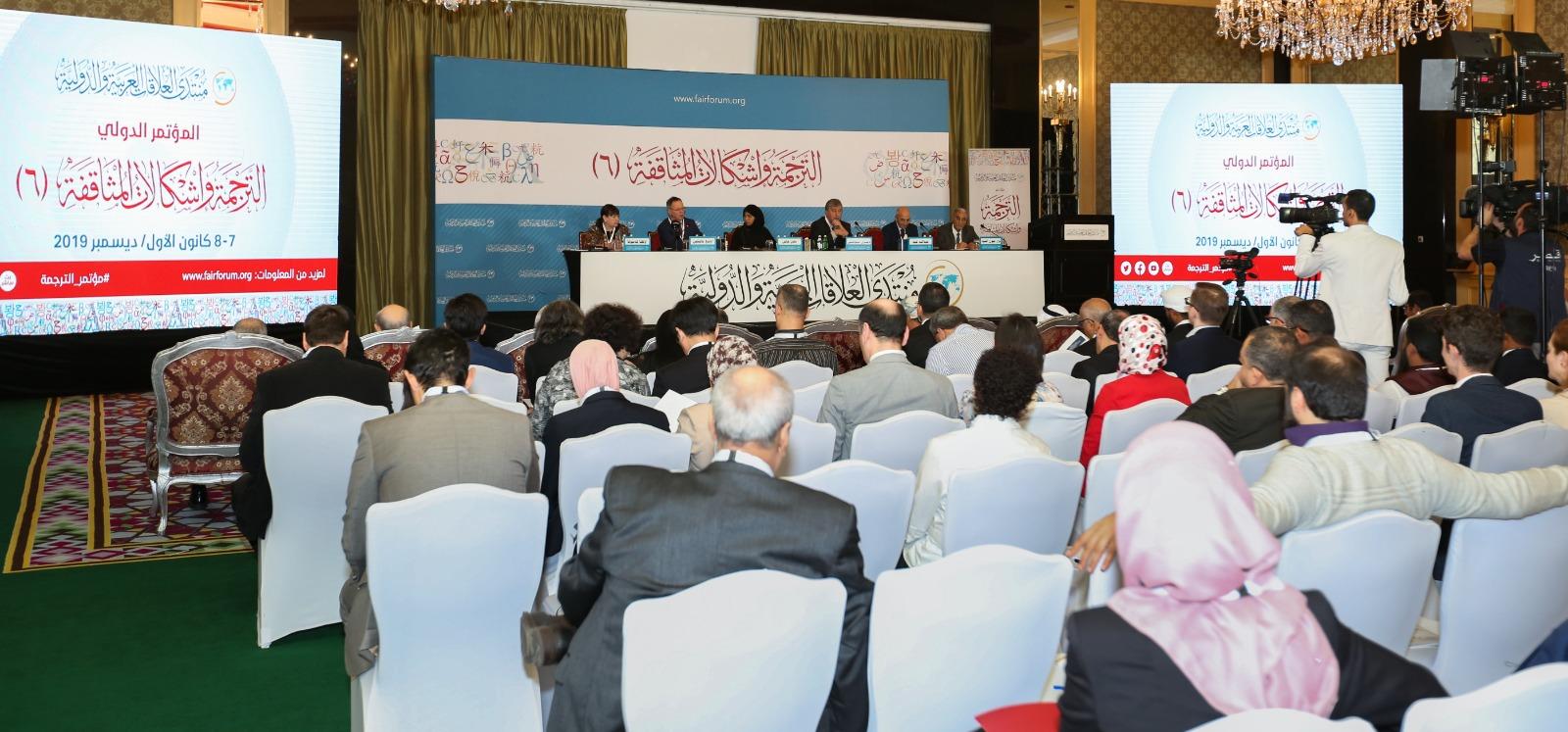 مؤتمر الترجمة وإشكالات المثاقفة 6