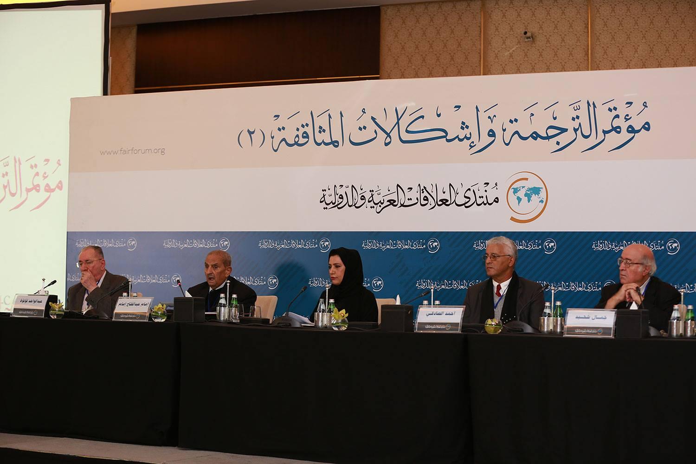مؤتمر: الترجمة وإشكالات المثاقفة (2)