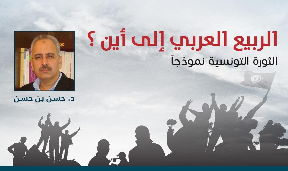 """""""الربيع العربي إلى أين ؟ الثورة التونسية نموذجاً"""""""