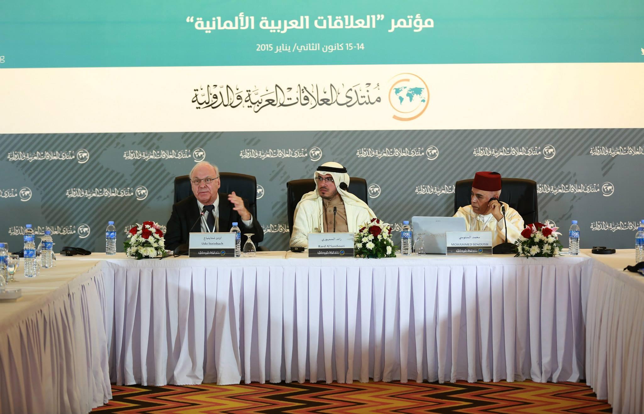 مؤتمر العلاقات العربية الألمانية