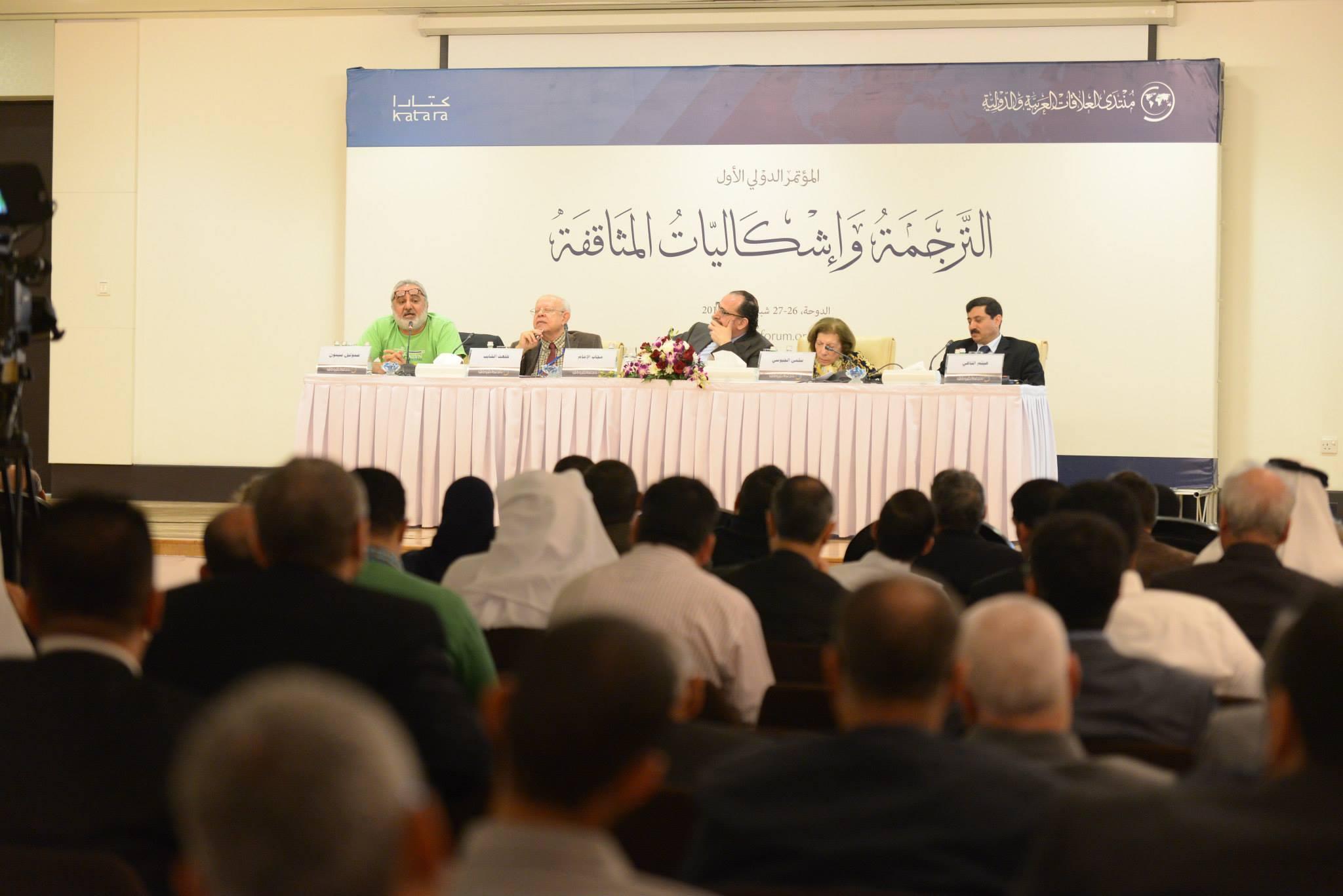 مؤتمر «الترجمة وإشكاليات المثاقفة»