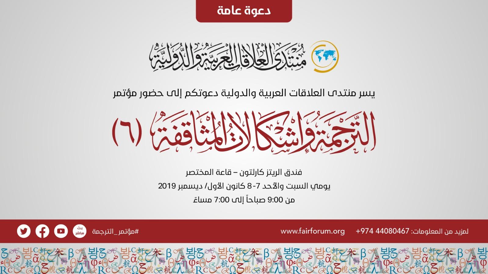 مؤتمر الترجمة وإشكالات المثاقفة (6)