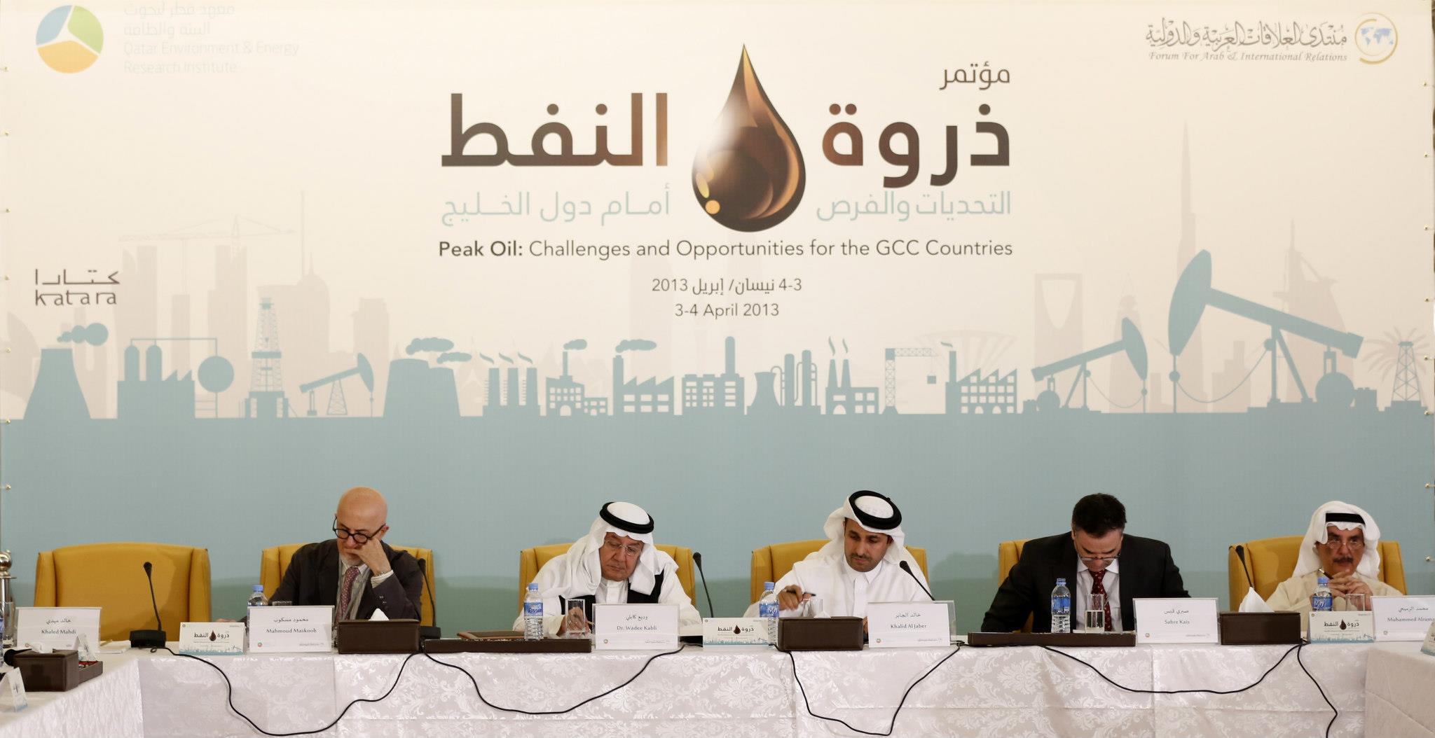 مؤتمر «ذروة النفط .. التحديات والفرص أمام دول الخليج»