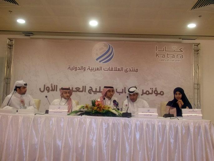مؤتمر «شباب الخليج العربي»