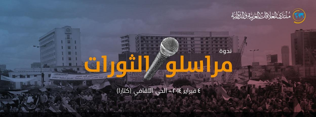 """ندوة """"مراسلو الثورات"""""""