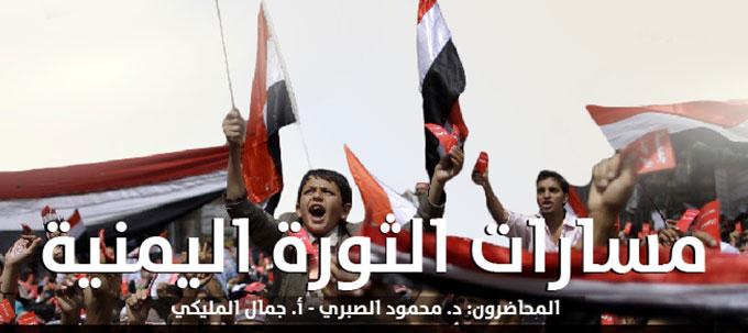 """ندوة """" مسارات الثورة اليمنية"""""""