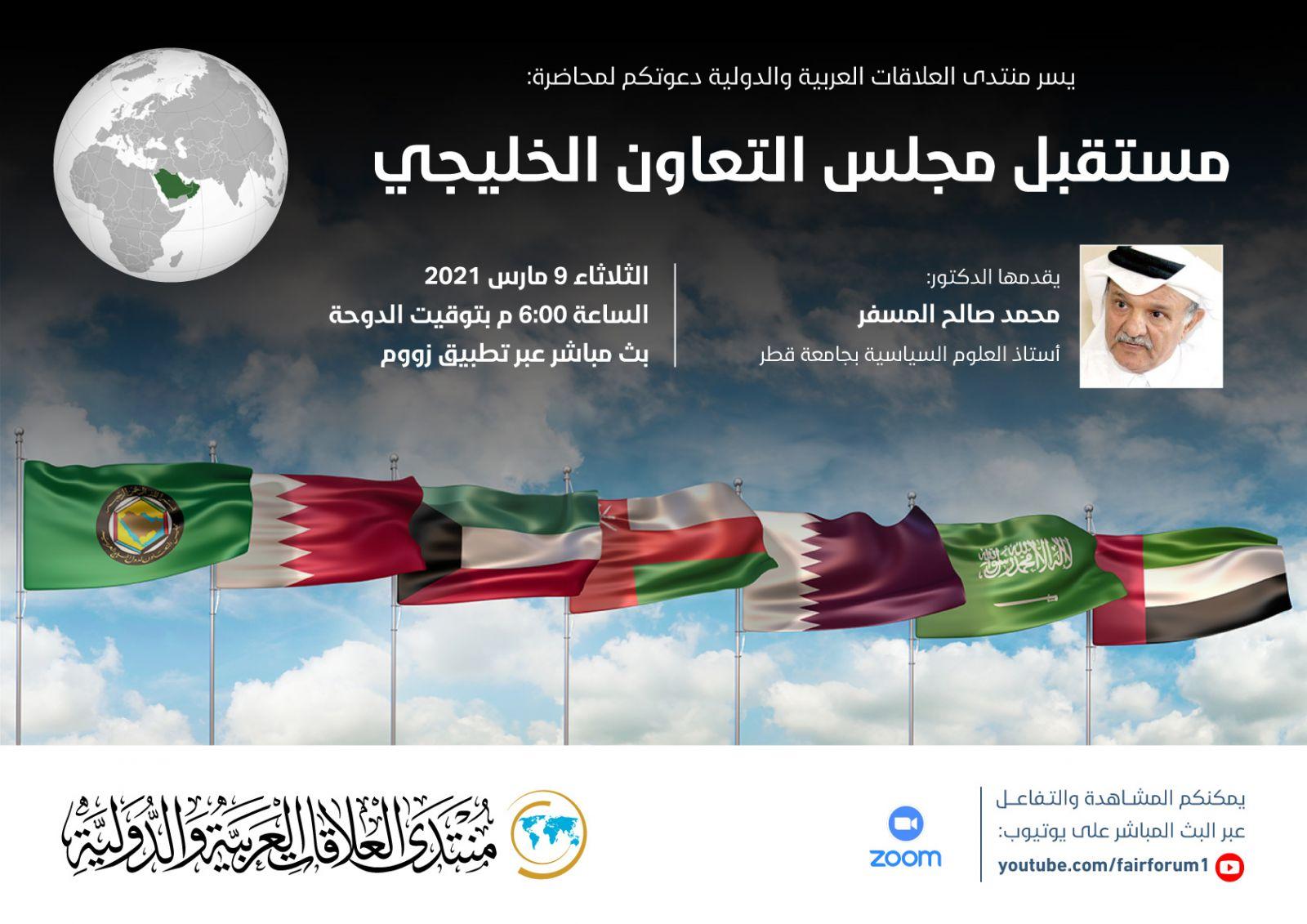 مستقبل مجلس التعاون الخليجي