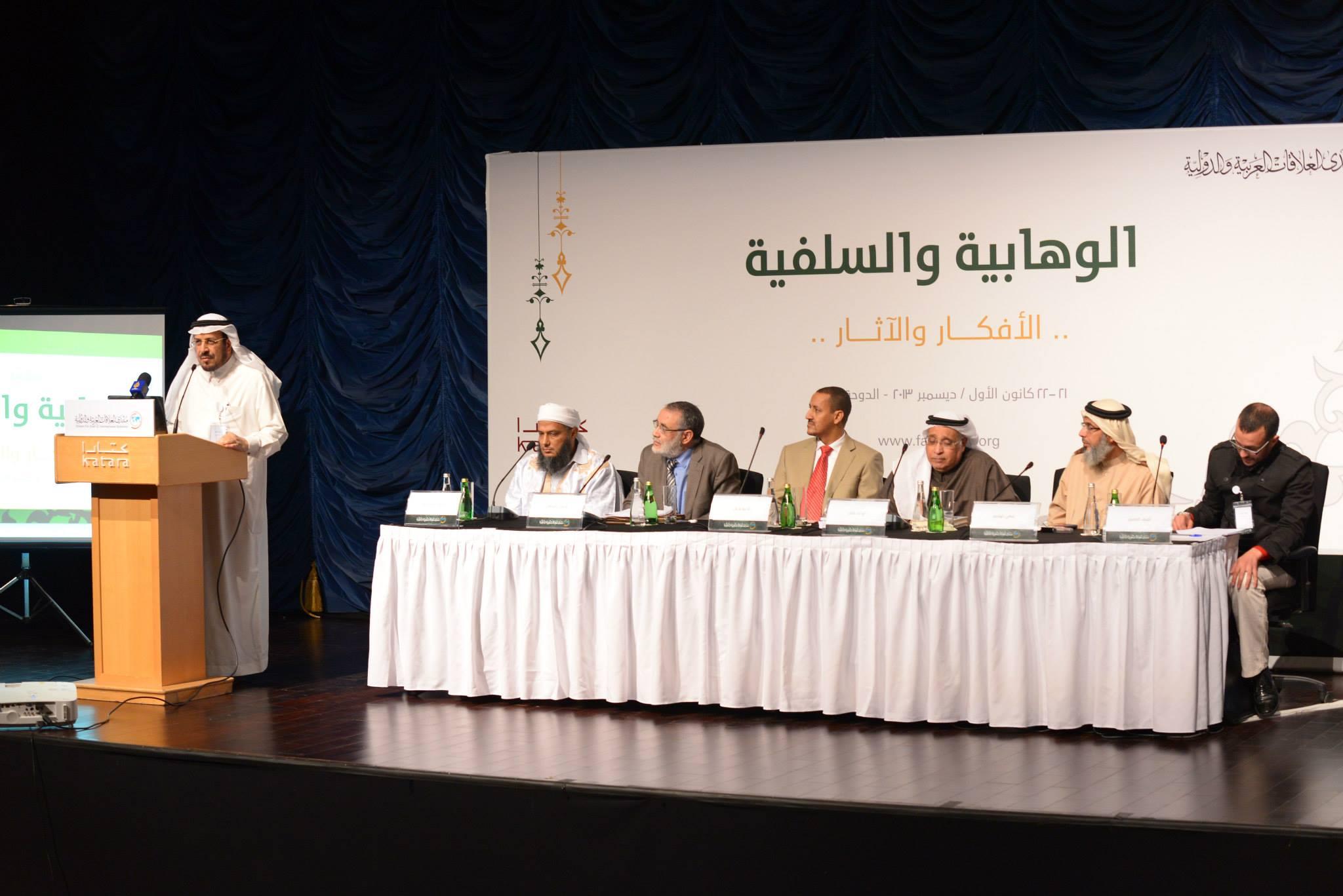 مؤتمر «الوهابية والسلفية .. الأفكار والآثار»