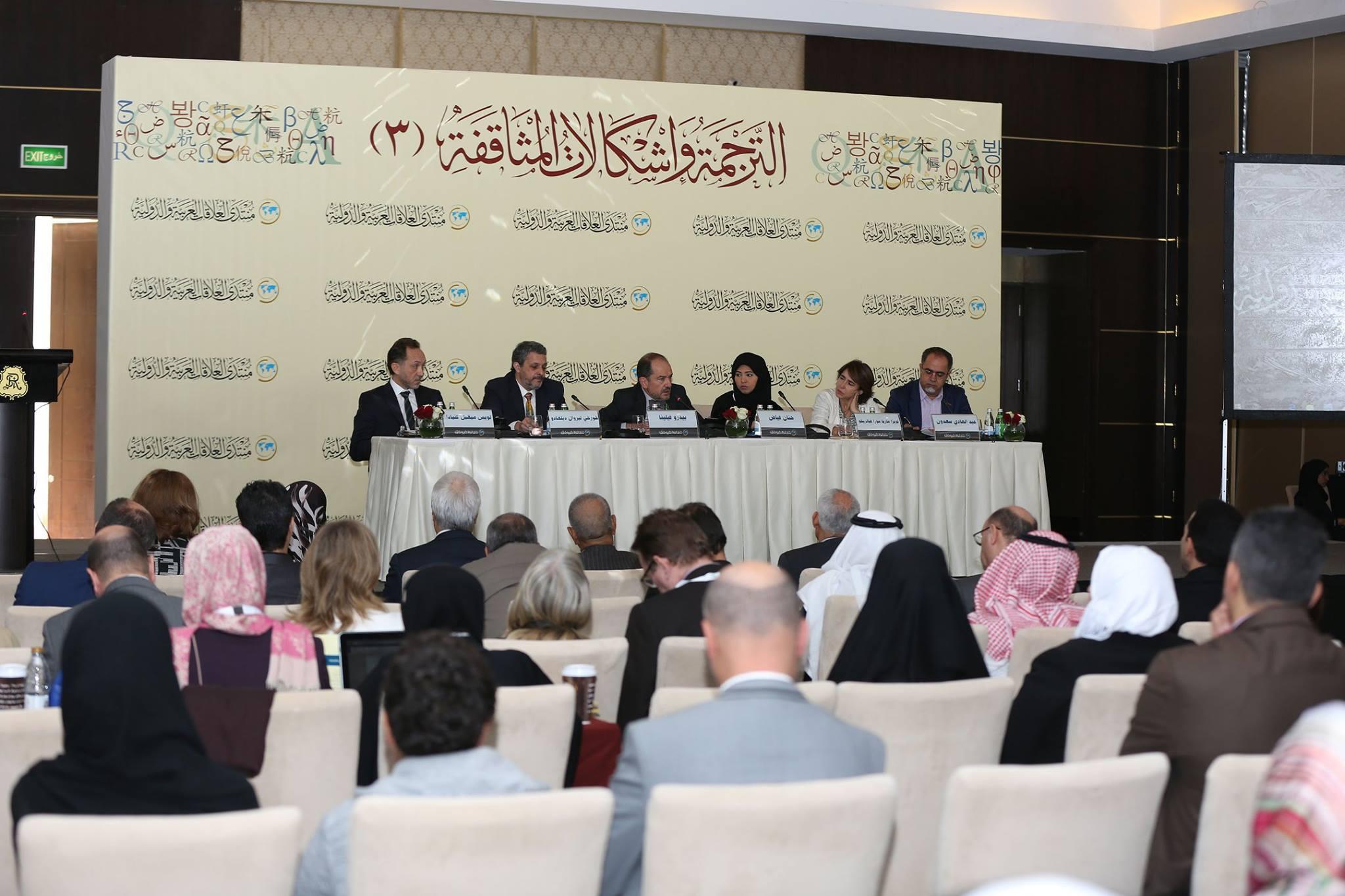 مؤتمر الترجمة وإشكالات المثاقفة (3)