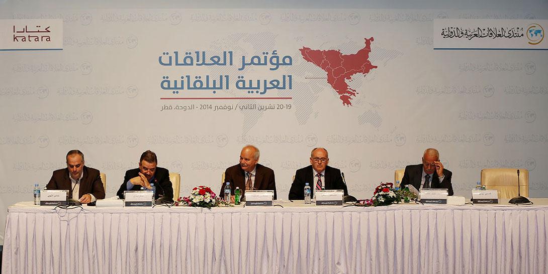 """مؤتمر """"العلاقات العربية البلقانية"""""""