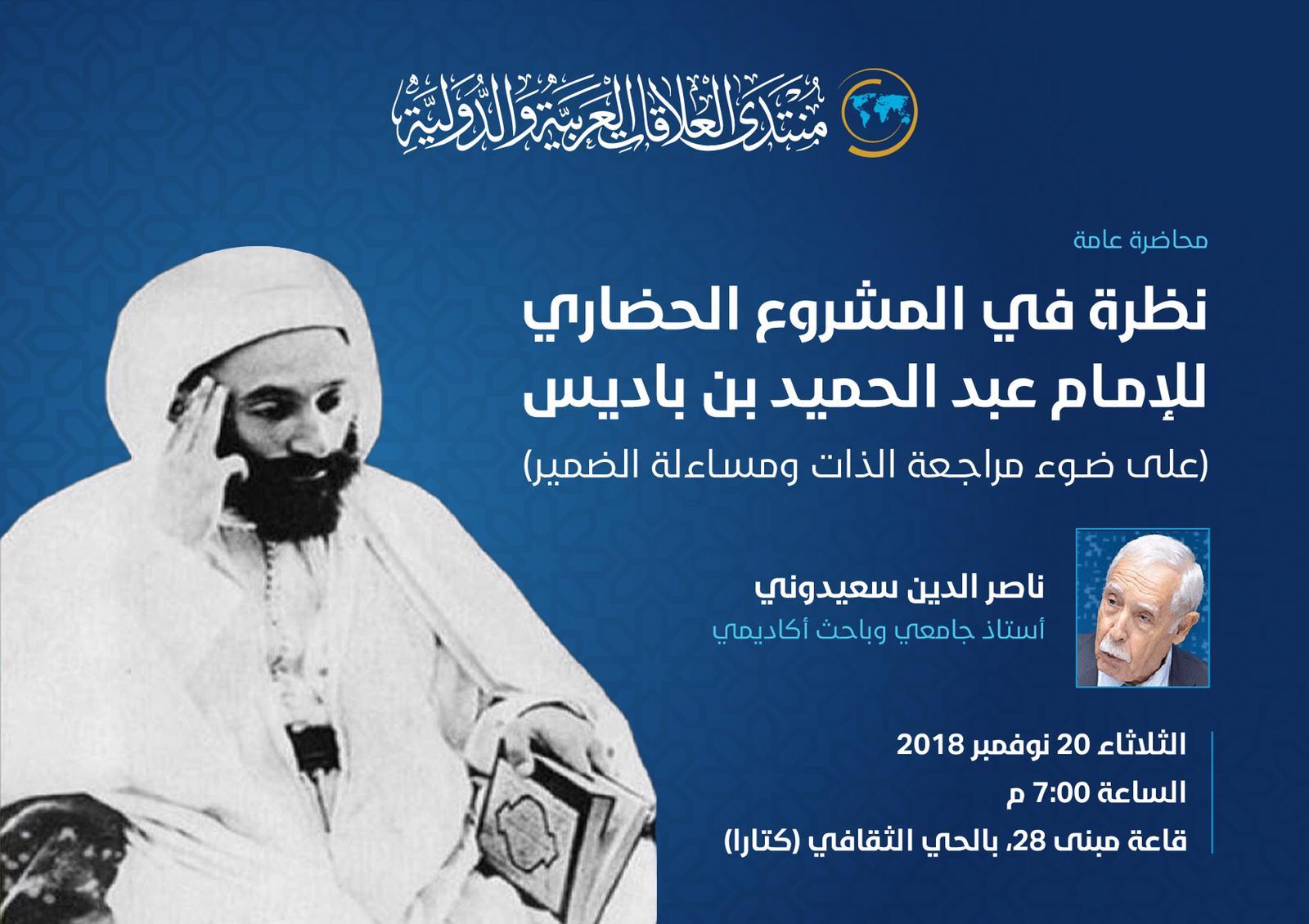 نظرة في المشروع الحضاري للإمام عبد الحميد بن باديس