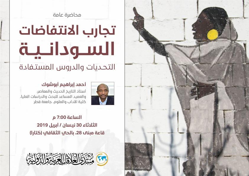 """""""تجارب الانتفاضات السودانية: التحديات والدروس المستفادة"""""""