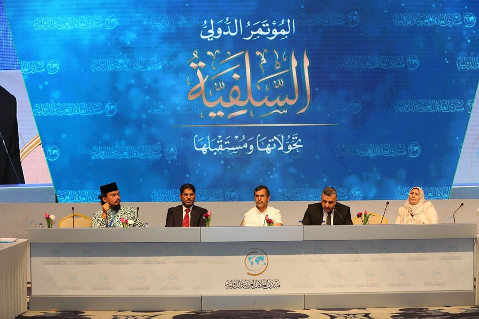 مؤتمر السلفية: تحولاتها ومستقبلها