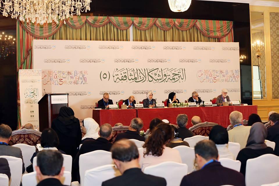 مؤتمر الترجمة وإشكاليات المثاقفة (5)