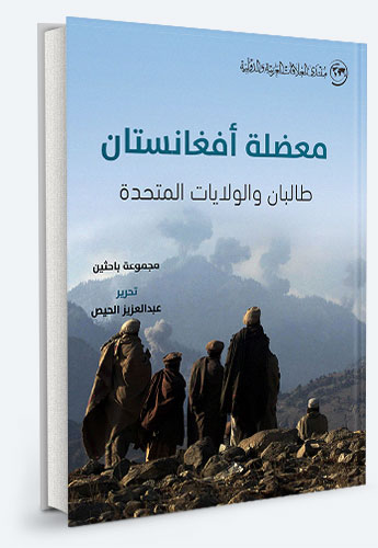 معضلة أفغانستان: طالبان والولايات المتحدة