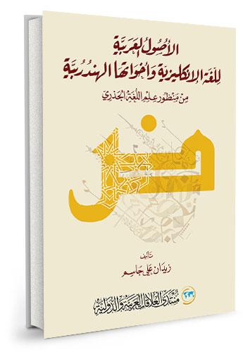 الأصول العربية للغة الإنكليزية وأخواتها الهندربية: من منظور علم اللغة الجذري