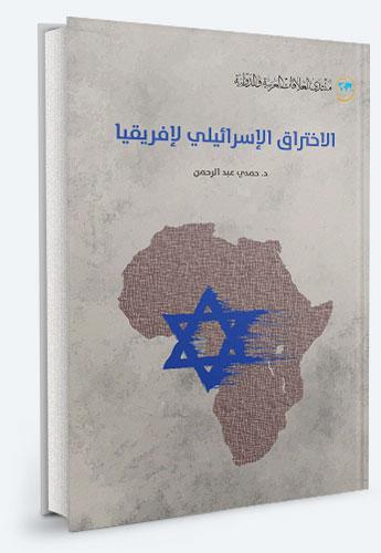 الاختراق الإسرائيلي لإفريقيا