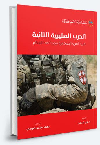 الحرب الصليبية الثانية: حرب الغرب المستعرة مجدداً ضد الإسلام