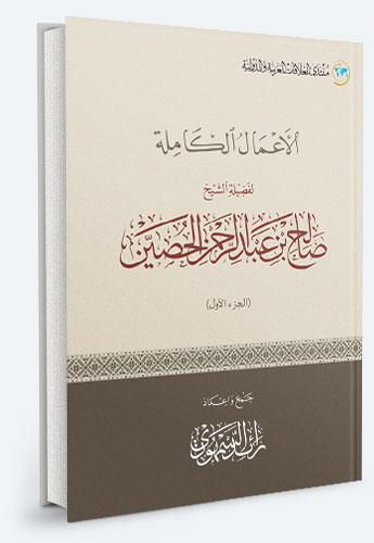 الأعمال الكاملة لفضيلة الشيخ صالح بن عبد الرحمن الحصيّن