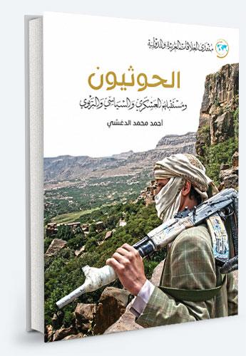 الحوثيون ومستقبلهم العسكري والسياسي والتربوي