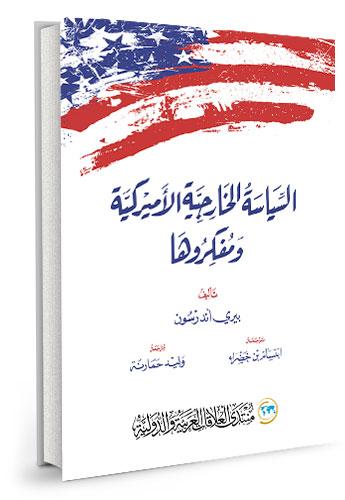 السياسة الخارجية الأميركية ومفكروها