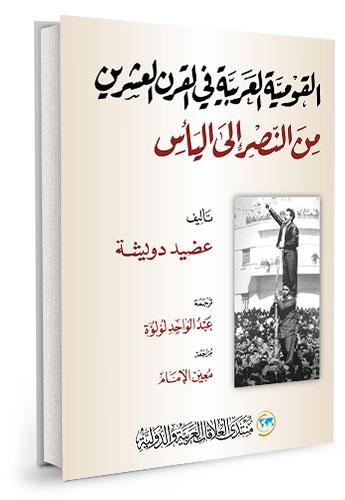 القومية العربية في القرن العشرين: من النصر إلى اليأس
