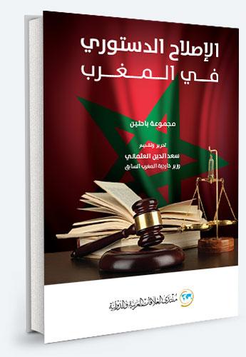تجربة الإصلاح الدستوري في المغرب
