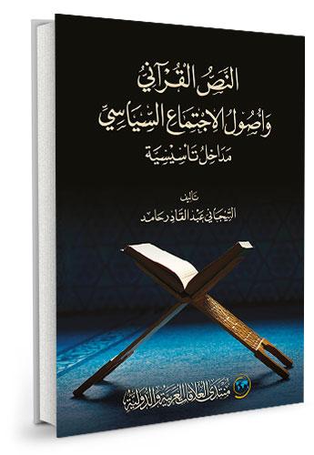 النص القرآني وأصول الاجتماع السياسي