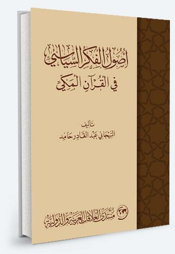 أصول الفكر السياسي في القرآن المكي