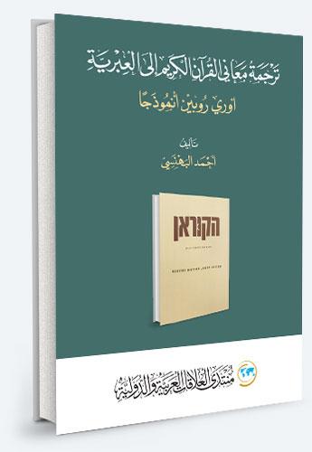 ترجمة معاني القرآن الكريم إلى العبرية : أوري روبين أنموذجا