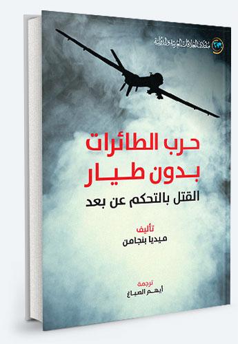 حــرب الطائرات بدون طيار: القتل بالتحكم عن بعد