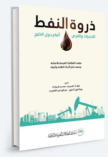 ذروة النفط