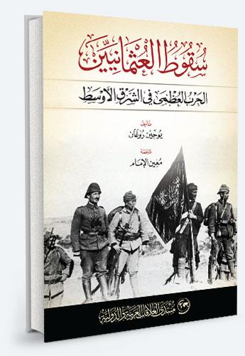 سقوط العثمانيين: الحرب العُظمى في الشرق الأوسط