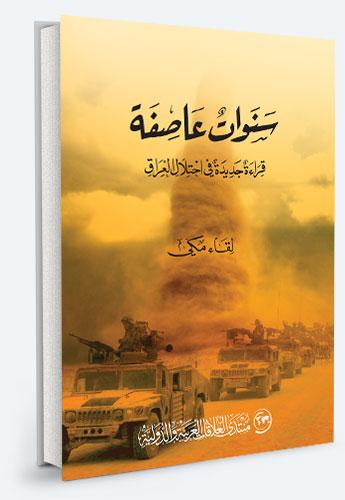 سنوات عاصفة: قراءة جديدة في احتلال العراق