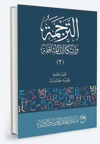 الترجمة وإشكالات المثاقفة (2)