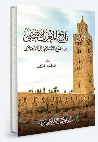 تاريخ المغرب الأقصى: من الفتح الإسلامي إلى الاحتلال