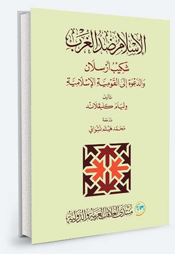 الإسلام ضد الغرب : شكيب أرسلان والدعوة إلى القومية الإسلامية