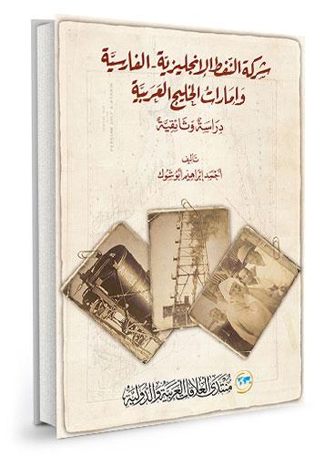 شركة النفط الإنجليزية- الفارسية: وإمارات الخليج العربية (دراسة وثائقية)