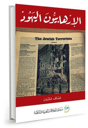 الإرهابيون اليهود