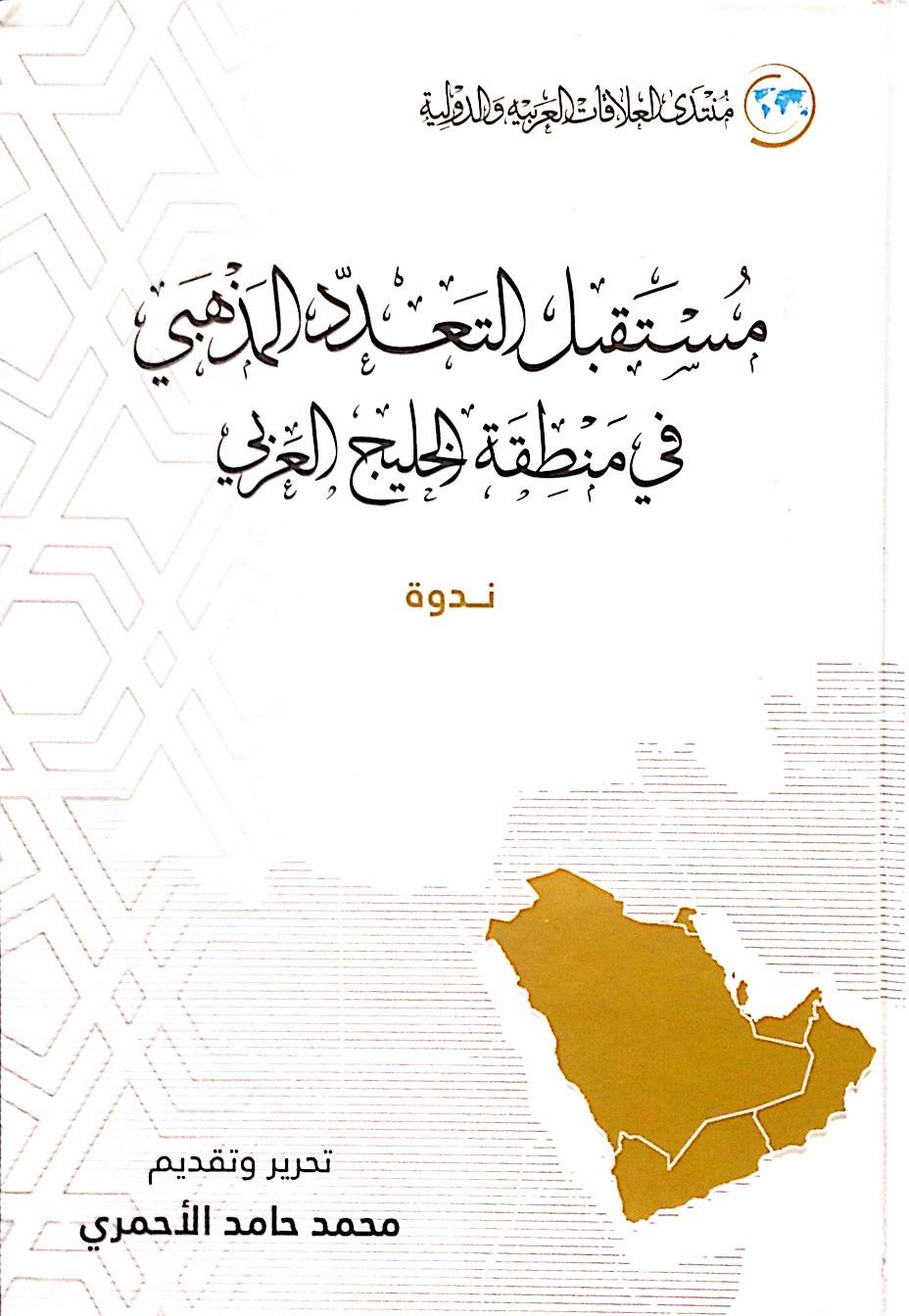 مستقبل التعدد المذهبي في منطقة الخليج العربي