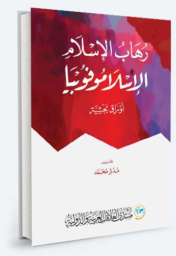 رُهاب الإسلام: الإسلاموفوبيا