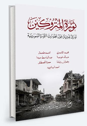 ثورة المتروكين: أوراق بحثية حول تطورات الثورة السورية