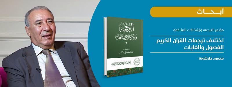 اختلاف ترجمات القرآن الكريم - الفصول والغايات