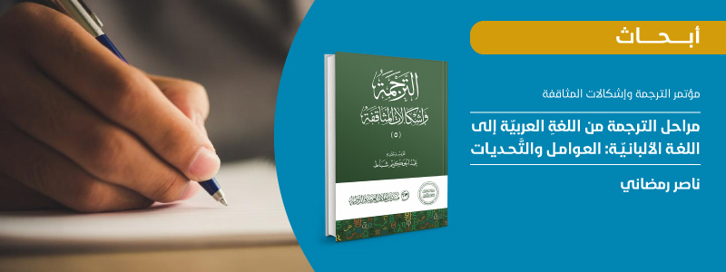 مراحل الترجمة من اللغةِ العربيّة إلى اللغة الألبانيّة - العوامل والتَّحديات